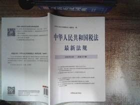 中华人民共和国税法 最新法规 2020.2 总第277期 无笔记