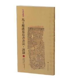 马王堆汉墓帛书书法·汉隶一