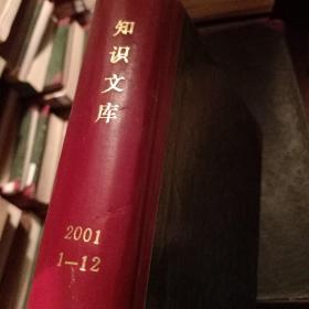 期刊 知识文库 2001(1-12合订)