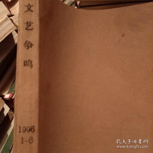 期刊 文艺争鸣 1996(1-6双月刊合订)