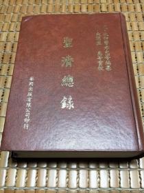 圣济总录(1978年)精装册