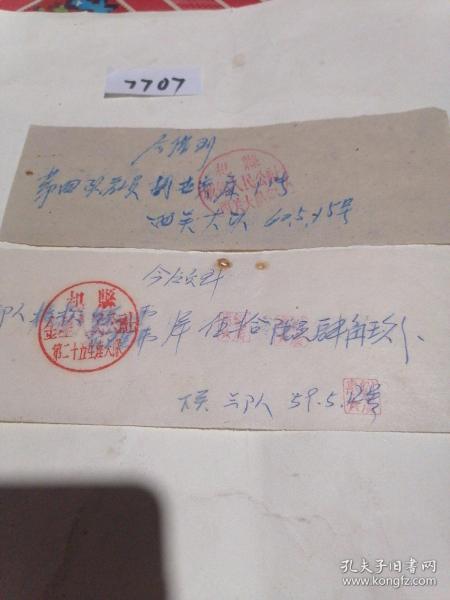 历史文献,1959年1960年盖有杞县金星人民公社和杞县城郊人民公社印章的今借到今领到条二张合售(有研究价值)