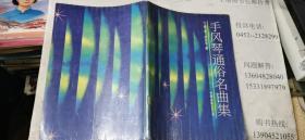 手风琴通俗名曲集  16开本