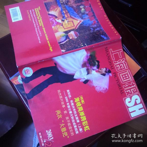 上海画报2003.2
