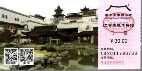 南京市博物总馆.门票