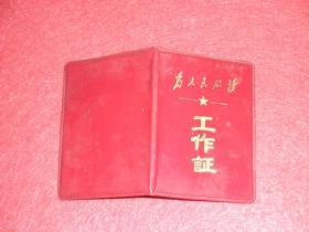 """安徽琅琊山铜矿工作证(红塑料皮封装、封面有""""为人民服务"""")"""