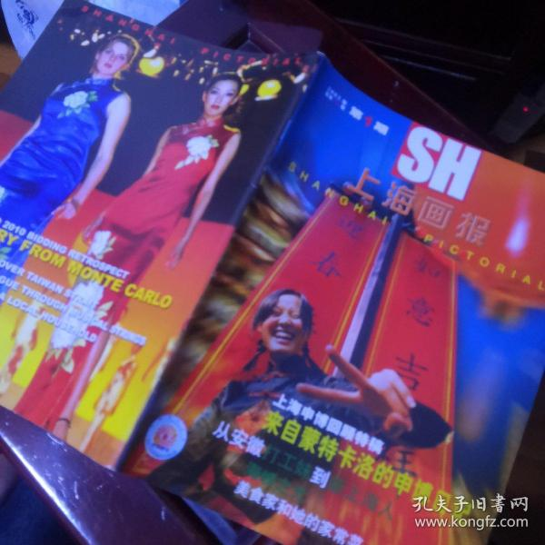 上海画报2003.1