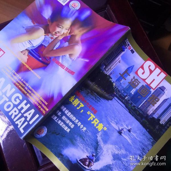 上海画报2002.9