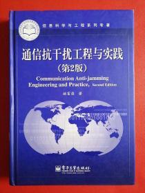 通信抗干扰工程与实践(第2版)