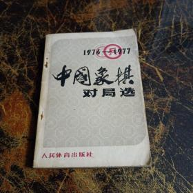 1976-1977中国象棋对局选