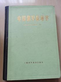 中国烟草栽培学