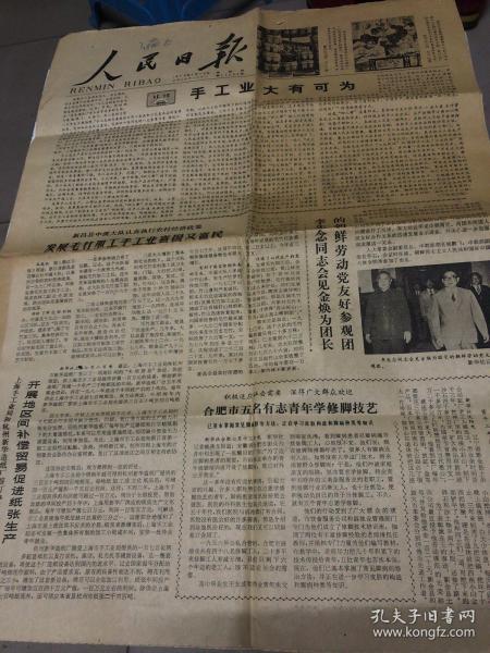人民日报1979年7月19日发展毛竹加工手工业富国又富民
