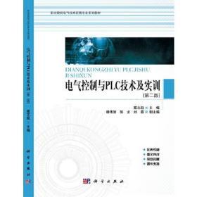 电气控制与PLC技术及实训(第二版)