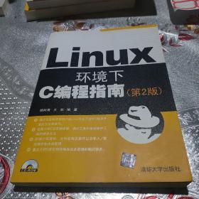 Linux环境下C编程指南(第2版)