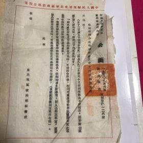 59年奖状,民国三十七年证明保证书旅行证等杂项合售