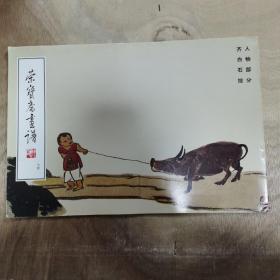 齐白石人物  荣宝斋画谱