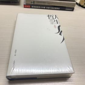 人生哲思录(珍藏本)