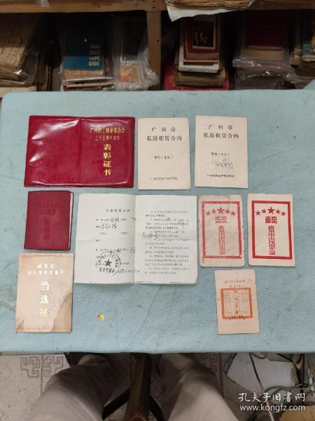 广州市伍航证件一组