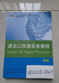 进出口贸易实务教程(第八版)
