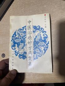 中医治癌妙方病案集  原版正版书!