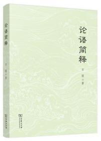 正版现货 商务印书馆 论语简释 石锓 著平装