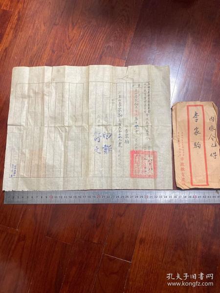 1949年上海市军事管制委员会 文化教育管理委员会 市政教育处派令:委任 李家驹 为市立第十工农学校校长+毛笔信扎一通
