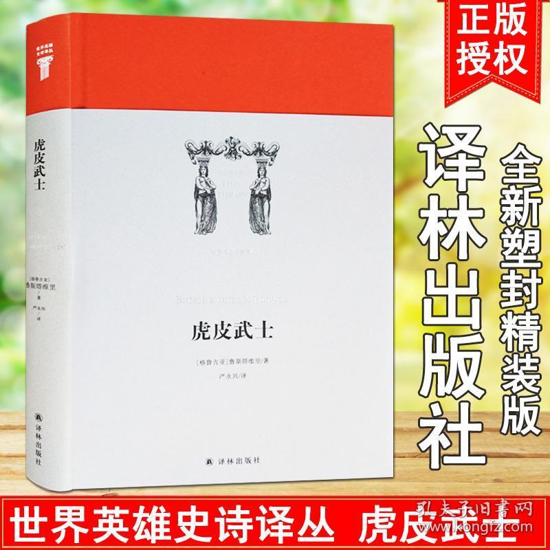 正版现货 江苏译林 世界英雄史诗译丛:虎皮武士 鲁斯塔维里 著 严永兴 译 GK