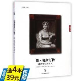 【4本39】简·奥斯汀传——嫁给文字的女人了如指掌·人物馆图书书籍