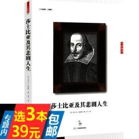 【库存尾品3本39】莎士比亚及其悲剧人生了如指掌·人物馆图书书籍