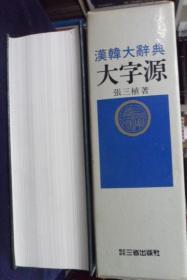 韩国原版《汉韩大辞典大字源》(在韩)