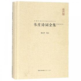韦庄诗词全集(汇校汇注汇评)(精)/中国古典诗词校注评丛