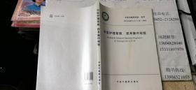 中医护理常规 技术操作规程  大16开本  包快递费