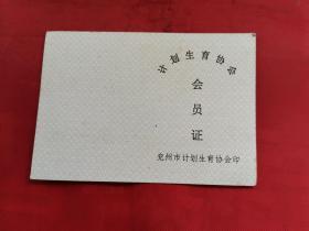 早期兖州市计划生育协会会员证(空白)