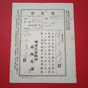 1922年,横滨正金银行领收证(品相好,稀见证书,保真!)