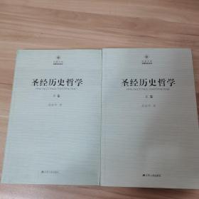 圣经历史哲学(上下)内页如新