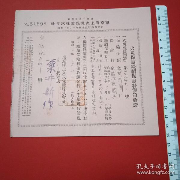 1931年,东京海上火灾保险领收证(品相好,稀见证书,保真!)