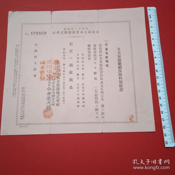 1932年,东京海上火灾保险领收证(品相好,稀见证书,保真!)