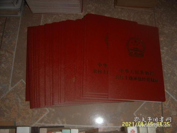 中华人民共和国农村土地承包经营权证