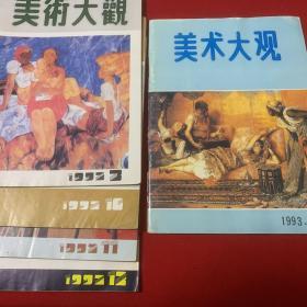 美术大观五本(1992年第3、10、11、12期,1993年第1期)