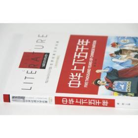 中华上下五千年/ 世界经典