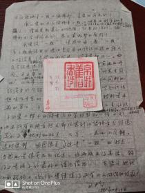 语言学家——王均致《汉语拼音小报》编辑部信札一通1995