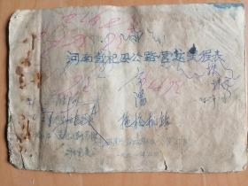 杞县公路营运里炷表(杞县联合运输办公室1971年2月)