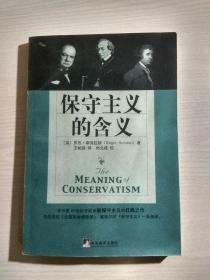保守主义的含义