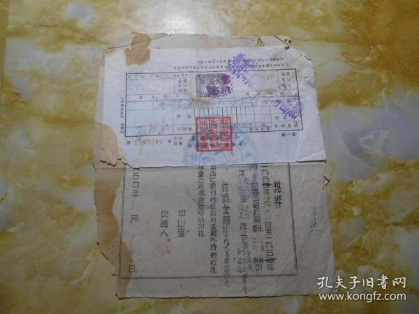华东区印花税缴款书一一中山堂