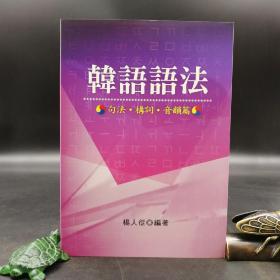 绝版特惠·台湾明文书局版  杨人从《韓語語法(句法、構詞、音韻篇)》