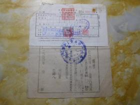 华东区印花税缴款书一一一中山堂