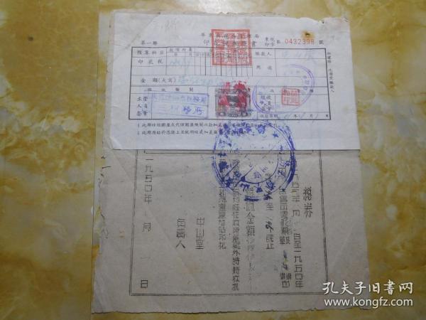 华东区印花税缴款书.一一一中山堂