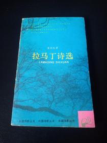 拉马丁诗选——外国诗歌丛书