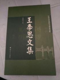 王季思文集/中山大学杰出人文学者文库