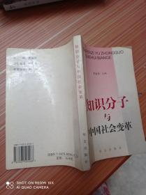 知识分子与中国社会变革